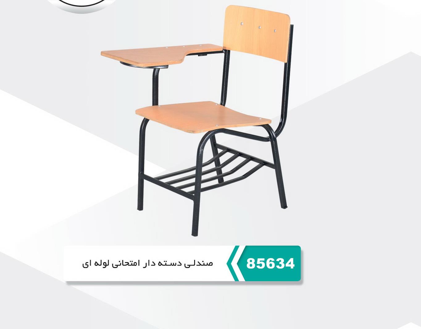 صندلی دسته دار دانشجویی
