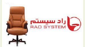 صندلی اداری راد سیستم
